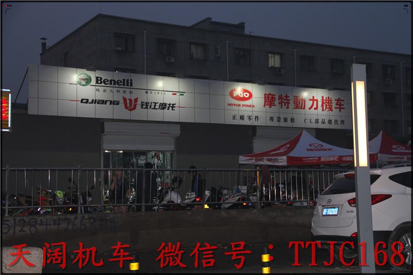 北京天阔商贸有限公司